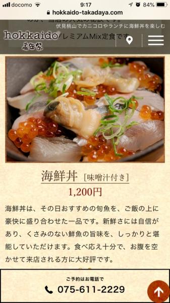 伏見 海鮮丼
